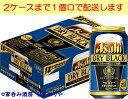 【アサヒ】スーパードライ−ドライブラック− 350ml×24本