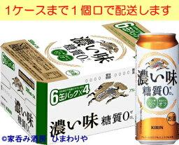 【キリン】濃い味<糖質0> 500ml×24本