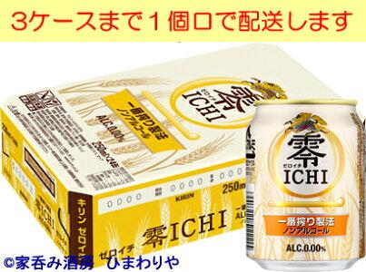 【キリン】零ICHI250ml×24本