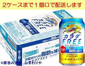 【キリン】カラダFREE(カラダフリー) 350ml×24本【機能性表示食品】