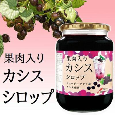 【フードインパクト】果肉入りカシスシロップ 940g