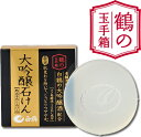 【白鶴】鶴の玉手箱 薬用 大吟醸石けん