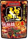 【イチビキ】赤から鍋スープ 15番 750g【冬季限定】