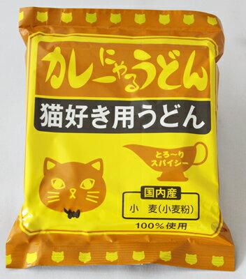 7位:愛知県 小笠原製粉『カレーにゃるうどんネコ好き用うどん』