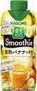 【カゴメ】野菜生活100 Smoothie スムージー 完熟バナナ&豆乳Mix 330ml×12本