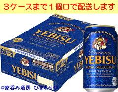 当店のビールは鮮度に自信!【サッポロ】ヱビス ロイヤルセレクション 350ml×24本(限定発売)