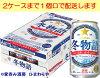 【サッポロ】冬物語350ml×24本