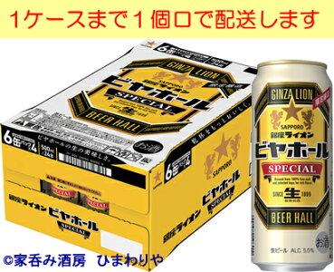 【サッポロ】銀座ライオンビヤホール達人の生500ml×24本
