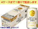 【サッポロ】Innovative Brewer SORACH
