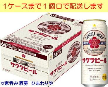 【サッポロ】サクラビール2020350ml×24本【限定発売】