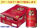 【サッポロ】琥珀ヱビス プレミアムアンバー 350ml×24本【限定発売】