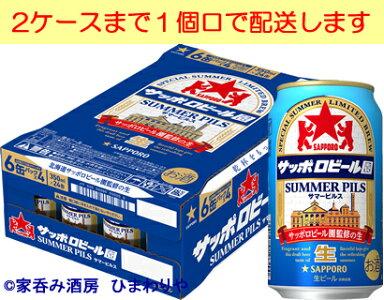 【サッポロ】サッポロビール園サマーピルス350ml×24本【限定発売】