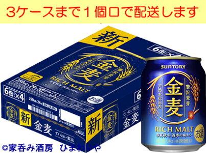 【サントリー】金麦350ml(1ケース)