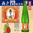 【蔵べるシリーズ】あさ開 純米酒 180ml【岩手】