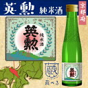 【蔵べるシリーズ】英勲 純米酒 180ml【京都府】