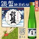 【蔵べるシリーズ】銀盤 純米吟醸酒 180ml【富山県】