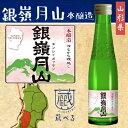 【蔵べるシリーズ】銀嶺月山 本醸造 180ml【山形県】