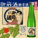 【蔵べるシリーズ】御前酒 純米雄町酒 180ml【岡山県】