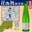 【蔵べるシリーズ】花の舞 純米酒 180ml【静岡県】