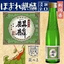 【蔵べるシリーズ】ほまれ麒麟 淡麗辛口 180ml【新潟県】