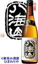 【八海山】吟醸酒 720ml