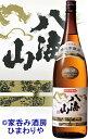 【八海山】特別本醸造1800ml