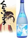 【亀の井酒造】くどき上手 発泡性清酒 Summer おしゅん 出羽の里50% 720ml