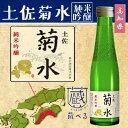 【蔵べるシリーズ】土佐菊水 純米吟醸酒 180ml【高知県】