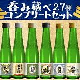 【蔵べるシリーズ】呑み蔵べ全27本コンプリートセット