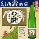 【蔵べるシリーズ】幻の瀧 吟醸酒 180ml【富山県】
