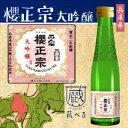 【蔵べるシリーズ】櫻正宗 大吟醸酒 180ml【兵庫県】