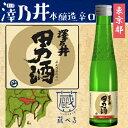 【蔵べるシリーズ】澤乃井 男酒 本醸造大辛口 180ml【東京都】