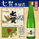 【蔵べるシリーズ】七賢 本醸造 180ml【山梨県】