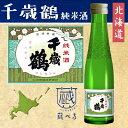 【蔵べるシリーズ】千歳鶴 純米酒「吟風純米」 180ml【北海道】