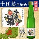 【蔵べるシリーズ】千代菊 特別本醸造 180ml【岐阜県】