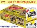 【サントリー】-196℃ ストロングゼロ ダブルレモン  350ml×24本 1
