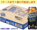 【サントリー】-196℃ ストロングゼロ ビターオレンジ  500ml×24本【在庫限り!】