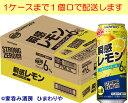 【サントリー】-196℃ ストロングゼロ 瞬感レモン 500ml×24本【在庫限り!】