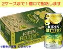 【キリン】BITTERS(ビターズ) 皮ごと搾りグレープフルーツ 350ml×24本