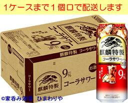 【キリン】麒麟特製 キリン・ザ・ストロング コーラサワー 500ml×24本