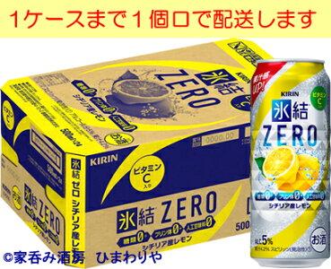 【キリン】氷結ZEROレモン500ml×24本