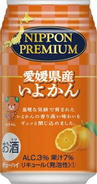 【合同】NIPPON PREMIUM 愛媛県産いよかんのチューハイ 350ml×24本