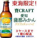 【宝酒造】宝CRAFT 愛知蒲郡みかん 宝クラフトチューハイ
