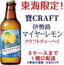 【宝酒造】宝CRAFT 伊勢路マイヤーレモン 宝クラフトチュ