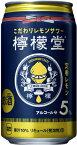 【コカ・コーラ】こだわりレモンサワー 檸檬堂 定番レモン 350ml×24本【メーカー欠品・入荷次第お届け】