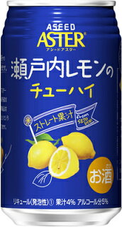 瀬戸内レモンのチューハイ