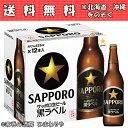 【送料無料】【サッポロ】ギフトセット BNK12 サッポロ生ビール黒ラベル大瓶12本