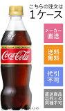 【コカコーラ】コカ・コーラ ゼロカフェイン 500ml×24本【メーカー直送・送料無料】【代引不可】