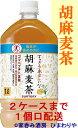 ゴマペプチドを含んだ血圧が高めの方に適したブレンド茶【サントリー】胡麻麦茶 1000ml×12本...