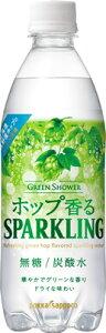【サッポロ】GREEN SHOWER 500ml×24本【新発売特別価格!】